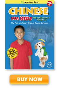 Chinese for Kids Learn Chinese DVD